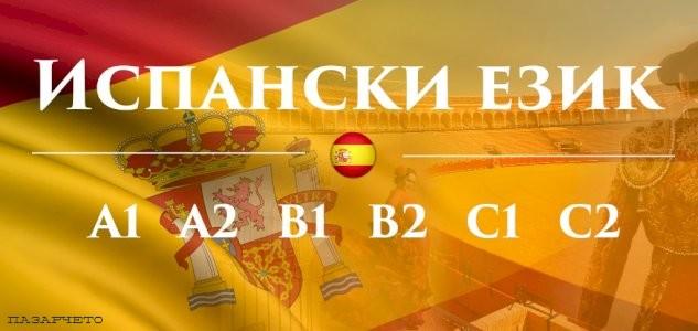 Испански език А1 – групово обучение - 60 учебни часа